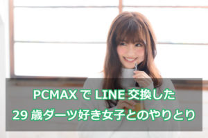 PCMAX 20歳ダーツ好き女性 LINE