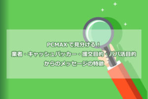 PCMAXで業者、キャッシュバッカーを見分ける