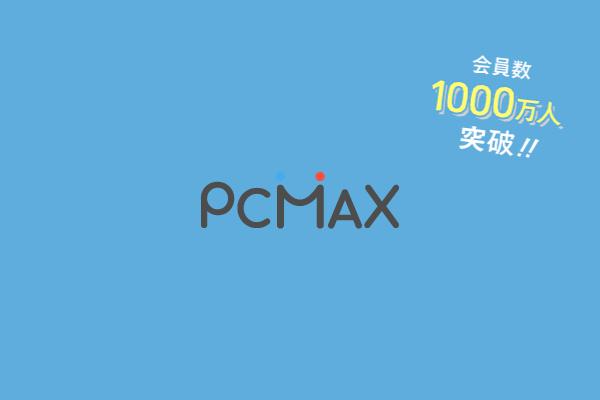 pcmaxとは