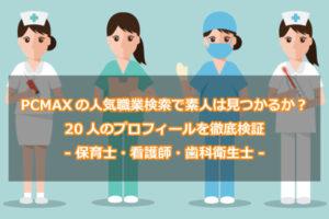PCMAX 人気職業プロフィール検証01
