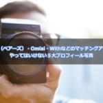 Pairs・Omiai・東カレプロフィール写真