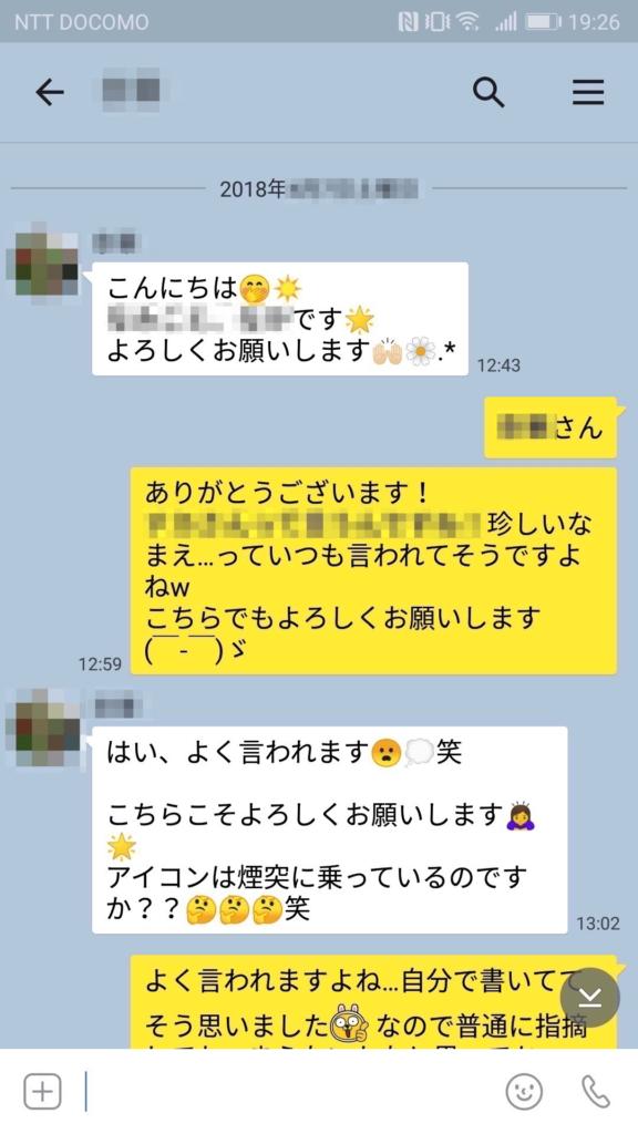 桐谷美玲似 カカオトーク01