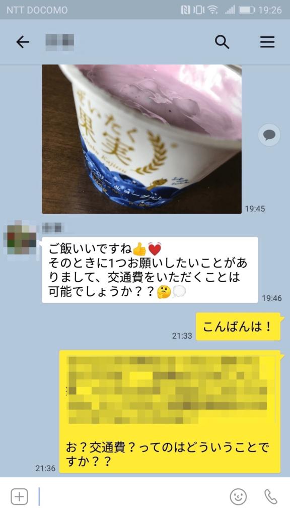 桐谷美玲似 カカオトーク02