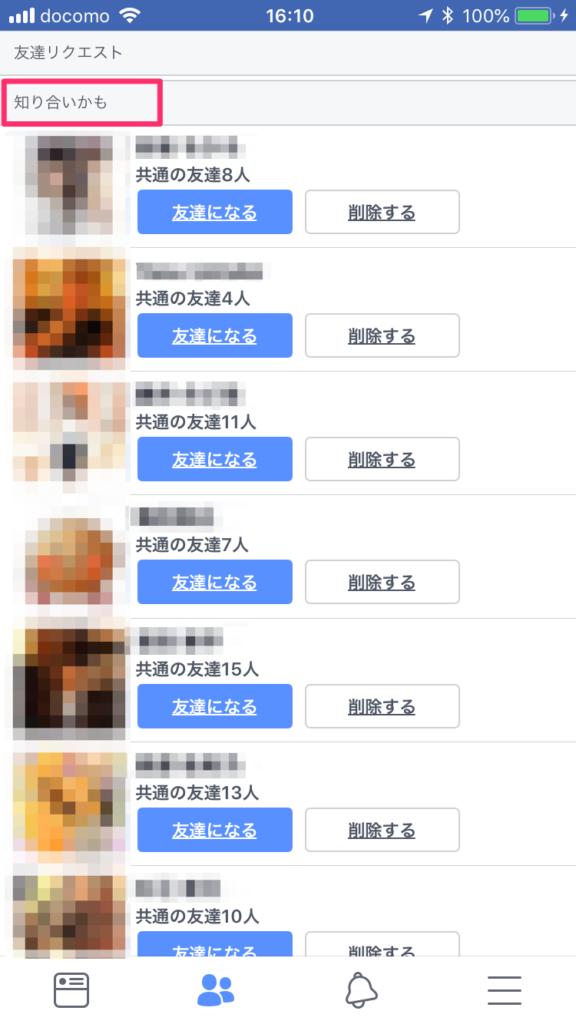 Facebook友達申請最速01