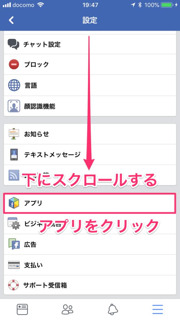 Facebook マッチングアプリの公開範囲設定2