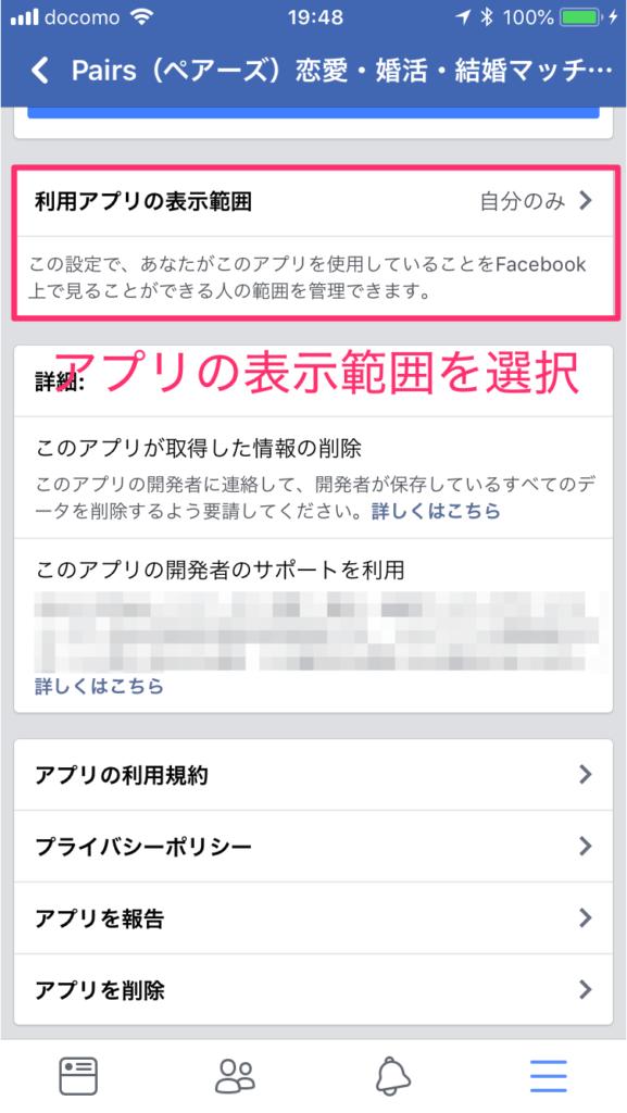 Facebook マッチングアプリの公開範囲設定5