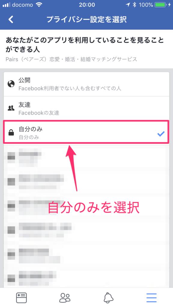 Facebook マッチングアプリの公開範囲設定6