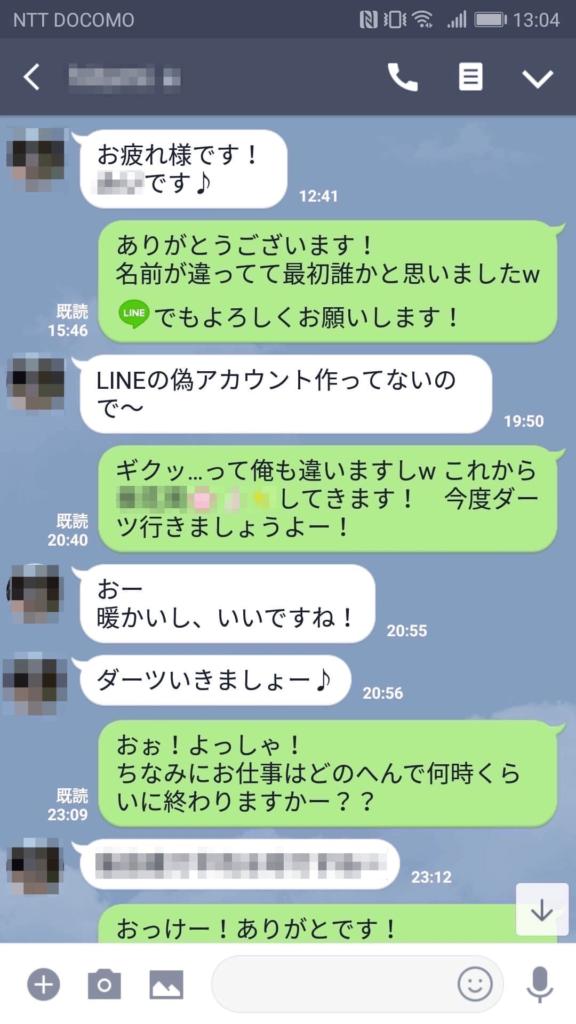 ダーツ好き女子 LINE