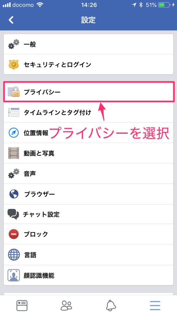 Facebook 公開設定01