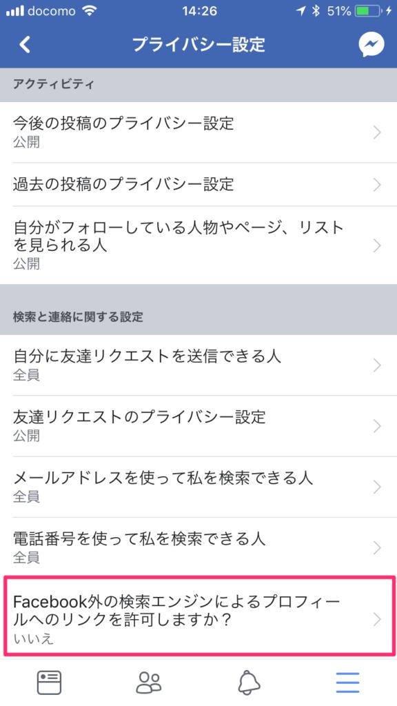 Facebook 公開設定02