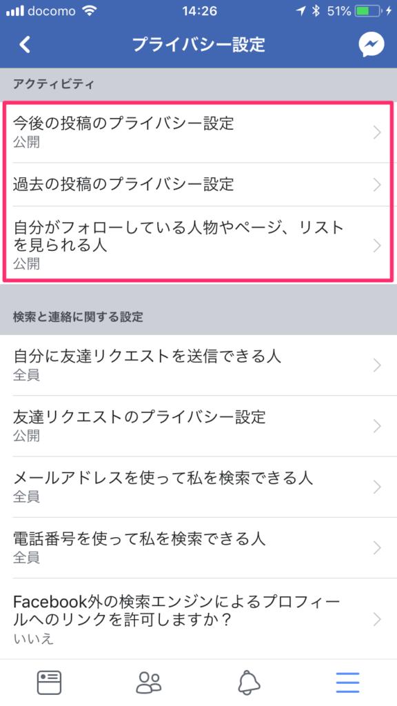 Facebook 公開設定03