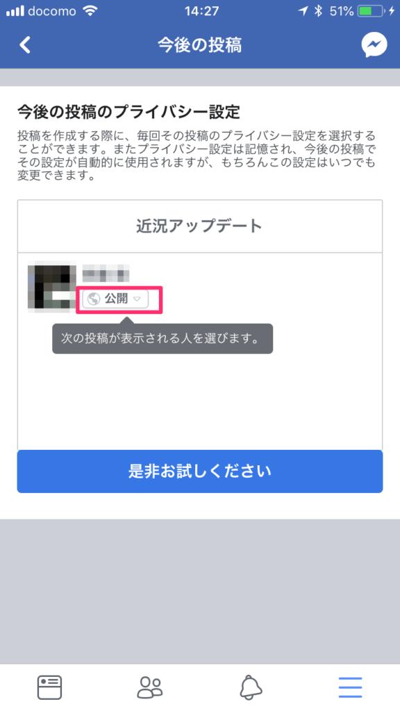 Facebook 公開設定05