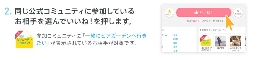 無料 メッセージ付きいいね!02