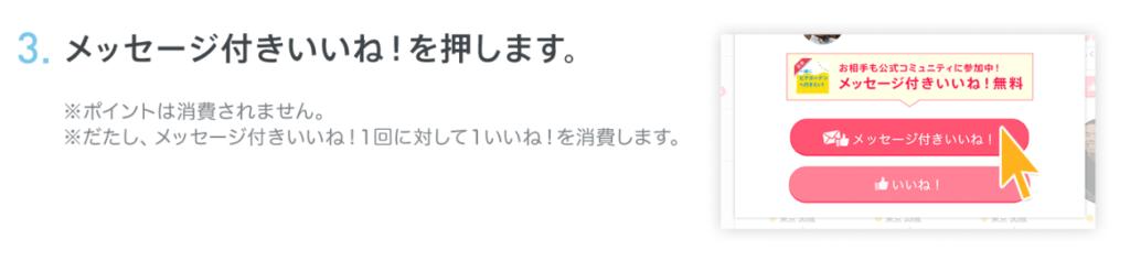 無料 メッセージ付きいいね!03