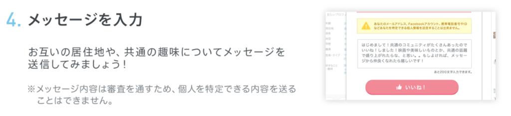 無料 メッセージ付きいいね!04