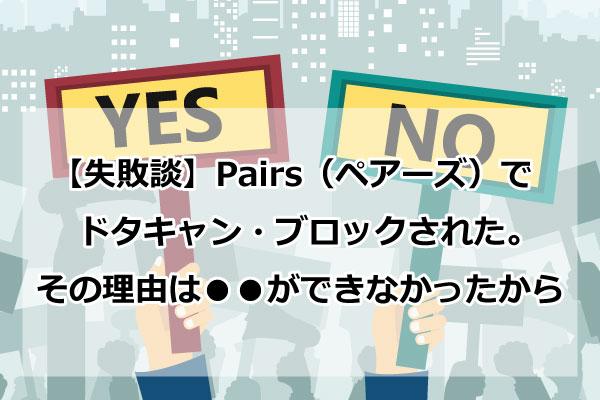 Pairs ドタキャン 理由