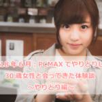 PCMAX 30歳女性 やりとり