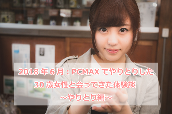 PCMAX 30歳女性 やりとり