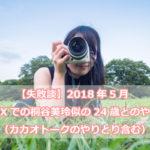 PCMAX 24歳女性 カカオトーク 失敗談