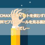 PCMAX ポイント 無料