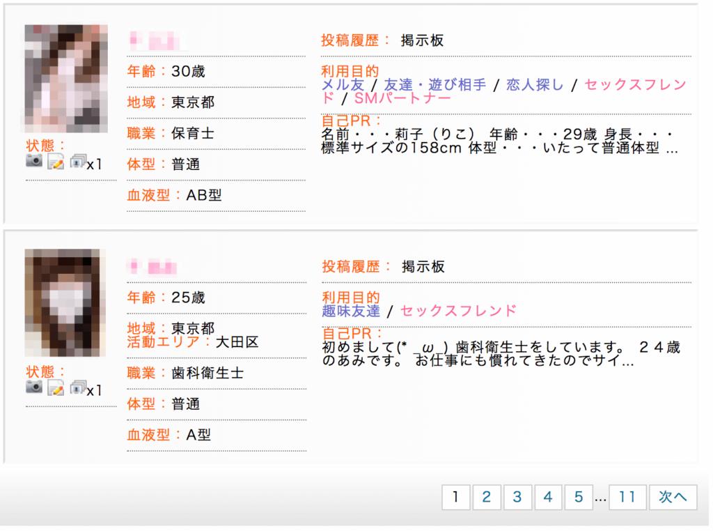 PCMAX 人気職業(保育士・ナース・歯科衛生士等)07