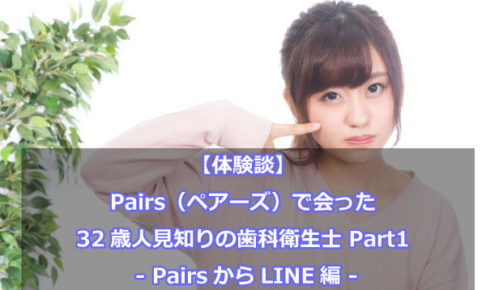 Pairs 32歳歯科衛生士女性 LINE
