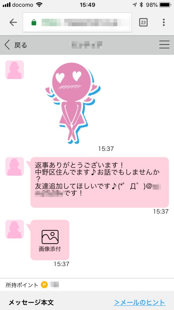 ハッピーメール LINE@