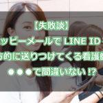 ハッピーメール LINE@ 業者