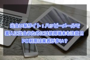 ハッピーメール 使用端末 PC 業者