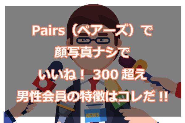 Pairs(ペアーズ)男性会員