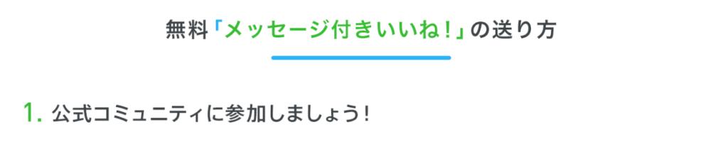 Pairsメッセージ付いいね!02