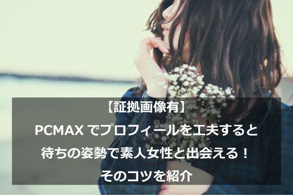 PCMAX プロフィール 工夫