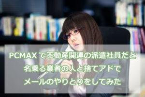 PCMAX 業者 メールやりとり