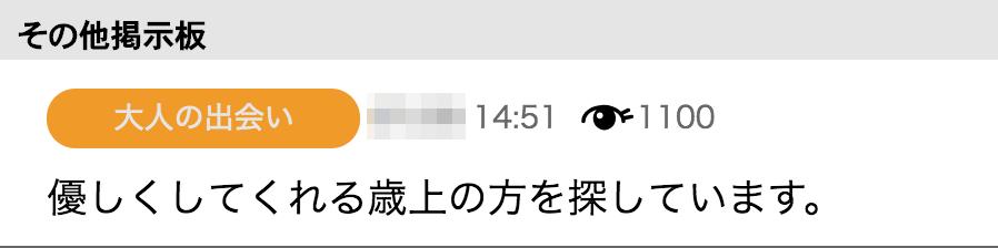 ハッピーメール 掲示板3