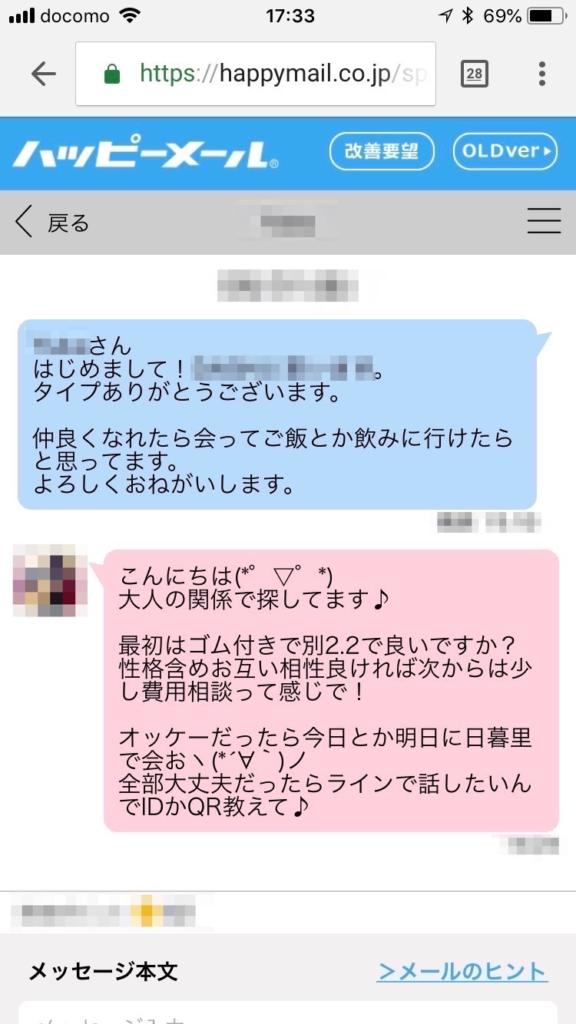 ハッピーメール 業者例3