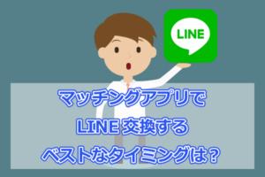 LINE交換 ベストタイミング