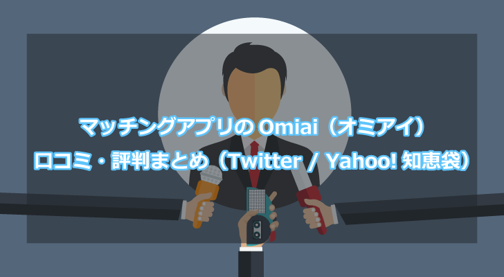 Omiai Twitter 知恵袋評判