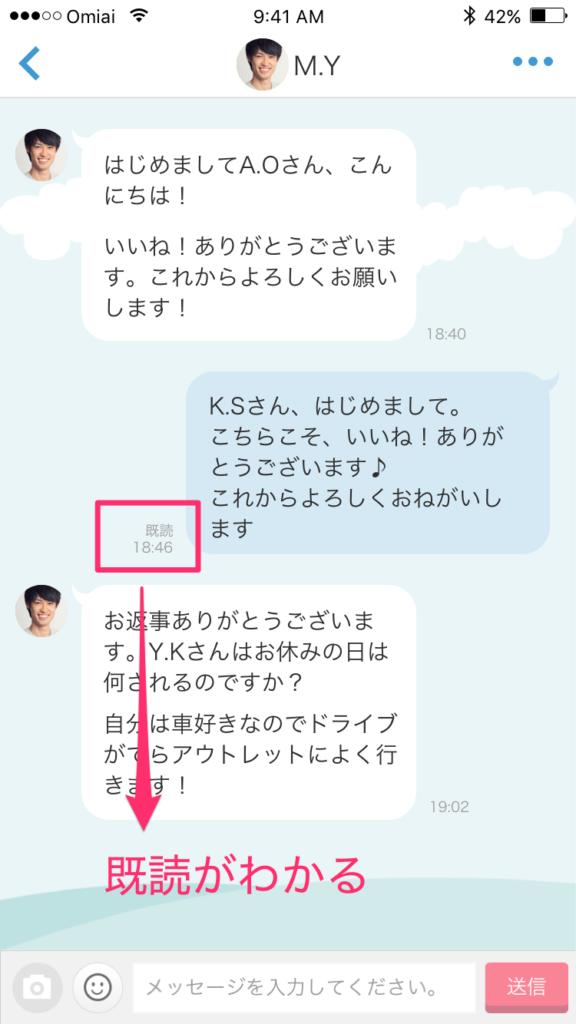 Omiai(オミアイ)既読・未読