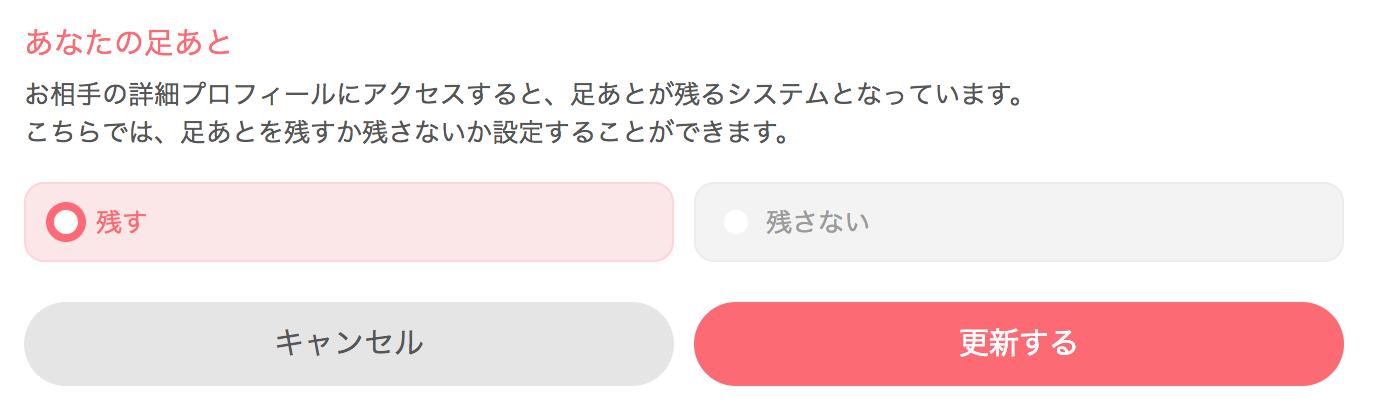 with 足あと 設定