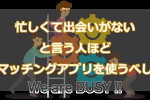 忙しい人ほどマッチングアプリを使うべき
