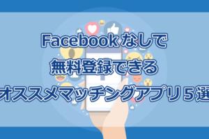 Facebookなしマッチングアプリ