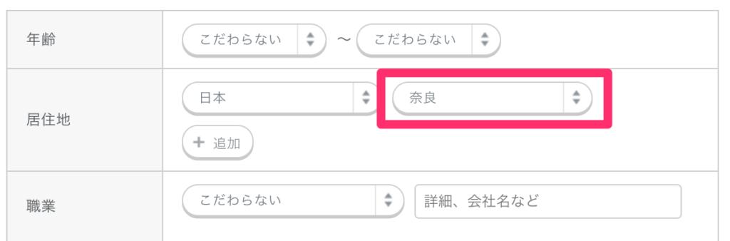 Pairs(ペアーズ)奈良県 女性会員検索
