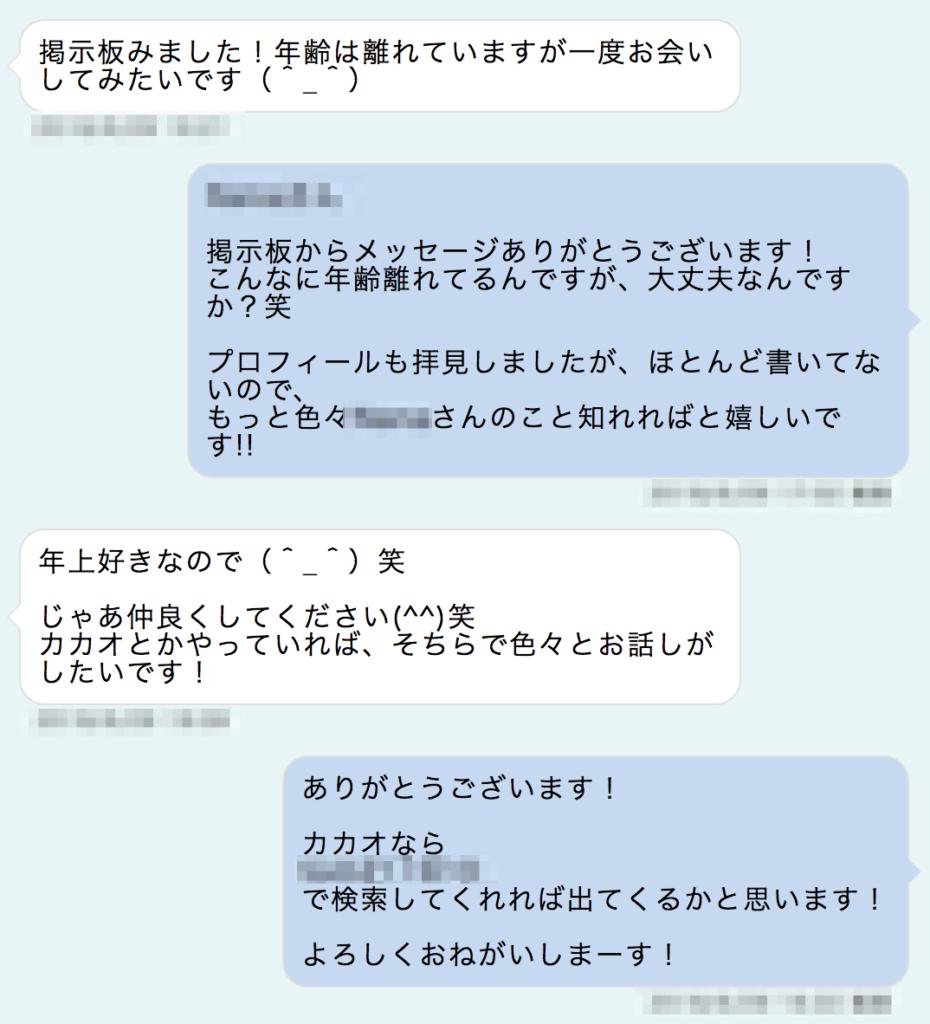 PCMAX メッセージ