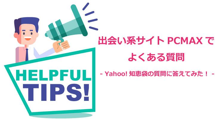 PCMAX Yahoo!知恵袋