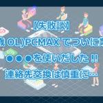 PCMAX 業者 カカオトーク