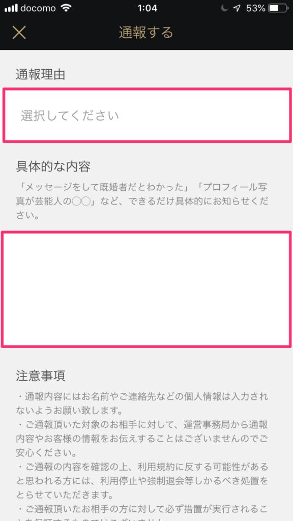 東カレデート 通報02