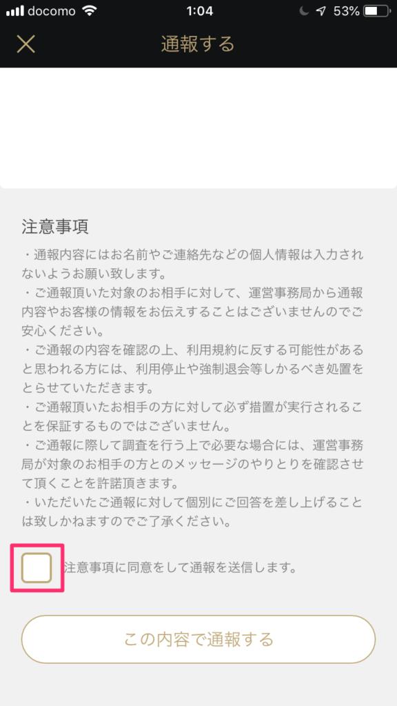 東カレデート 通報03