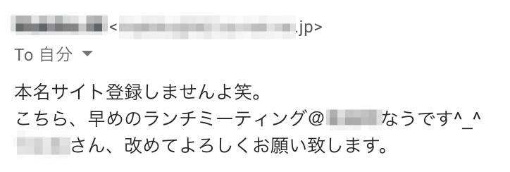 ハッピーメール メールアドレス02