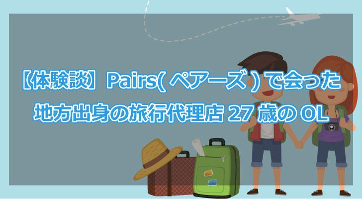 Pairs(ペアーズ)27歳旅行代理店OL