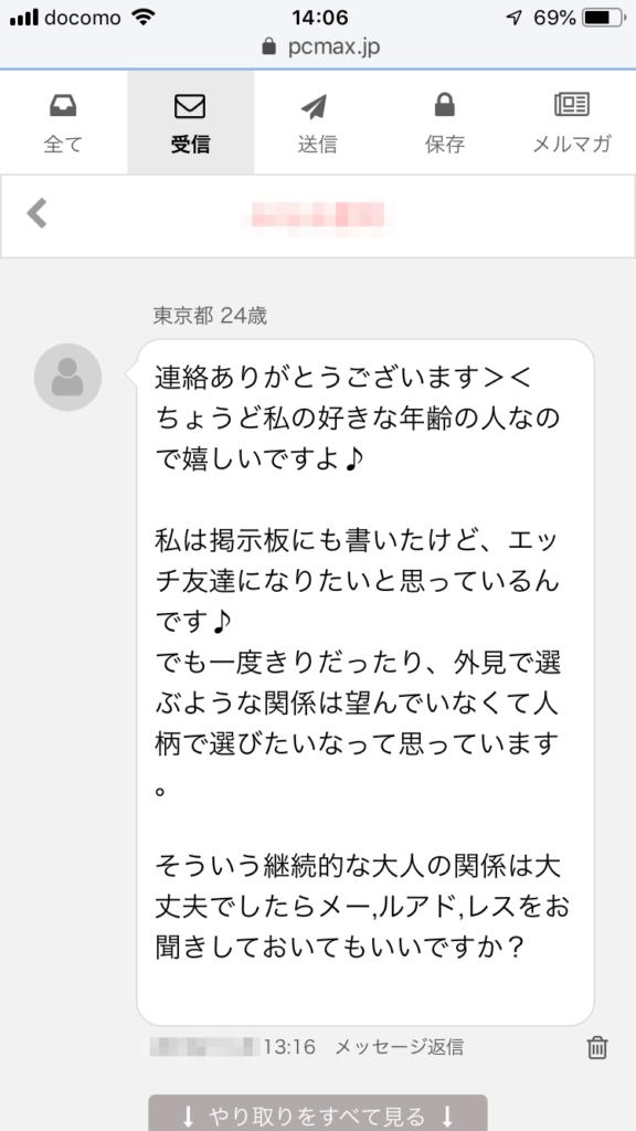 PCMAX いきなりLINE・メール01